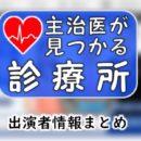 テレビ東京「主治医が見つかる診療所」司会・女子アナ&医師&ゲスト出演者一覧