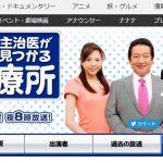 テレビ東京系「主治医が見つかる診療所」