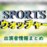 テレビ東京「追跡LIVE!SPORTSウォッチャー」MC・アナウンサー&コメンテーター出演者一覧