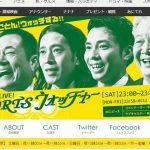 テレビ東京系「追跡LIVE! SPORTSウォッチャー」