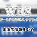 テレビ東京「ワールドビジネスサテライト」キャスター&アナウンサー出演者一覧