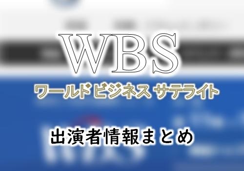 """キャスター Wbs 「WBS」に抜擢!田中瞳アナの""""ヒップ突き出し""""に「ノー肌着」の憶測 (2021年1月16日)"""