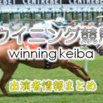 テレビ東京「ウイニング競馬」司会&アナウンサー出演者一覧