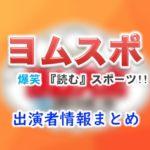 テレビ東京「爆笑『読む』スポーツ!!ヨムスポ」出演者&アナウンサー一覧