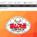 「創刊!読むスポーツ ヨムスポ」に出演するアナウンサーの一覧