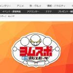 テレビ東京系「創刊!読むスポーツ ヨムスポ」