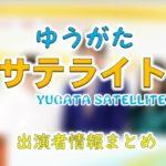 テレビ東京「ゆうがたサテライト」キャスター&アナウンサー出演者一覧