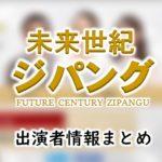 テレビ東京「未来世紀ジパング」MC&女子アナ出演者一覧
