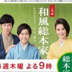 テレビ大阪「二代目 和風総本家」