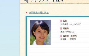 NHKアナウンサー・池田伸子