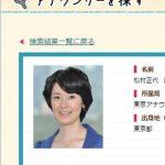 NHKアナウンサー・松村正代