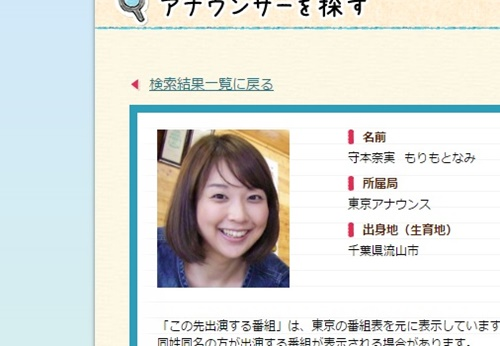 NHKアナウンサー・守本奈実