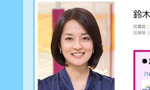 NHK鈴木奈穂子アナ「ニュース7」休養⇒復帰⇒降板へ、一部では妊娠説も!?