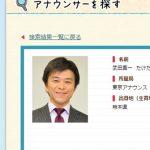 NHKアナウンサー・武田真一(たけたしんいち)