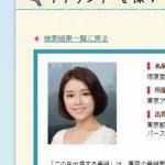 NHKアナウンサー・塚原愛