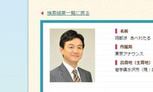 NHKアナウンサー・阿部渉