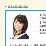 NHKアナウンサー・千葉美乃梨