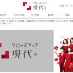 NHK[クローズアップ現代+」