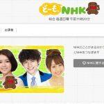 NHK「どーも、NHK」