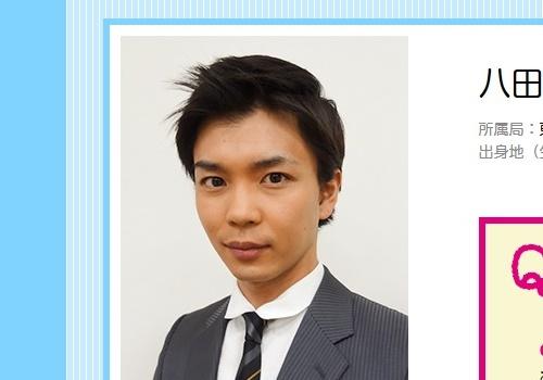 NHKアナウンサー・八田知大