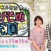 テレビ朝日「マツコ&有吉 かりそめ天国」