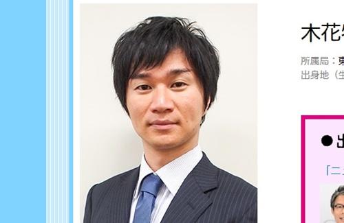 NHKアナウンサー・木花牧雄