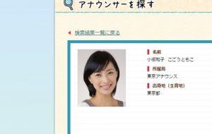 NHKアナウンサー・小郷知子