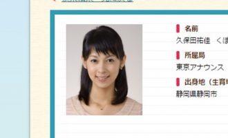 ミニスカ美脚で人気のNHK久保田祐佳アナ、「チラッ」疑惑の番組とは?