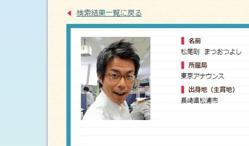 松尾剛の画像 p1_2