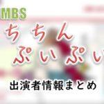 MBS「ちちんぷいぷい」アナウンサー&コメンテーター出演者一覧