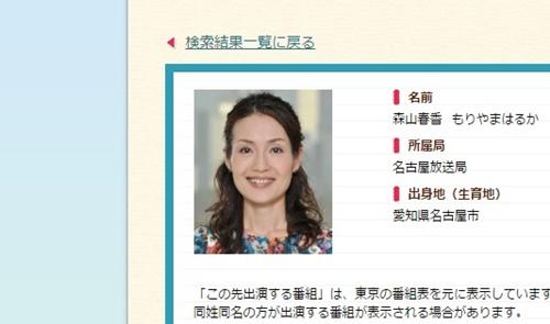 NHKアナウンサー・森山春香