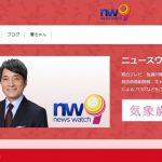 NHK「ニュースウオッチ9」