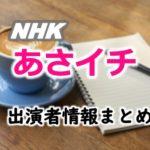 NHK「あさイチ」司会・アナウンサー&レギュラー出演者一覧