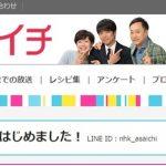 NHK情報番組「あさイチ」