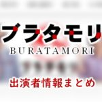 NHK「ブラタモリ」出演者&女子アナ一覧