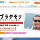 NHK「ブラタモリ」出演者&アナウンサー一覧