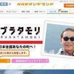 NHK「ブラタモリ」