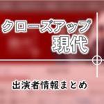 NHK「クローズアップ現代+」アナウンサー&ナレーター出演者一覧