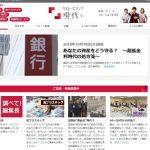 NHK「クローズアップ現代+」