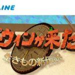 NHK「ダーウィンが来た! 〜生きもの新伝説〜」