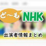 「どーも、NHK」アナウンサー&レギュラー出演者一覧