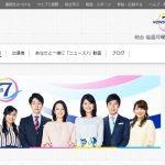 「NHKニュース7」出演アナウンサー&キャスター一覧