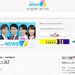 NHK「ニュース7」
