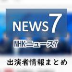 「NHKニュース7」アナウンサー&キャスター出演者一覧