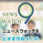 NHK「ニュースウオッチ9」キャスター&アナウンサー出演者一覧