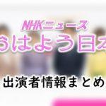 「NHKニュース おはよう日本」アナウンサー&キャスター出演者一覧