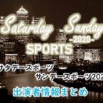 NHK「サタデースポーツ / サンデースポーツ2020」アナウンサー&出演者一覧