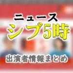 NHK「ニュース シブ5時」キャスター&アナウンサー出演者一覧