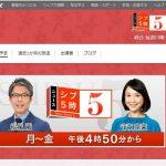 NHKニュースシブ5時