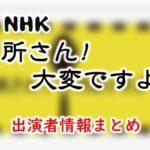 NHK「所さん!大変ですよ」MC・アナウンサー&レギュラー出演者一覧